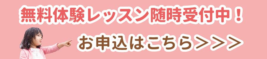 長岡大島の英語教室無料体験レッスンはこちら
