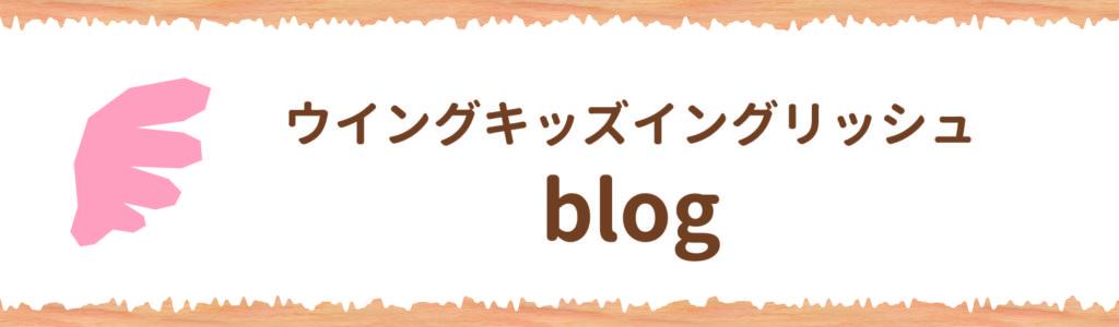 ウイングキッズイングリッシュブログ,英語教室ブログ