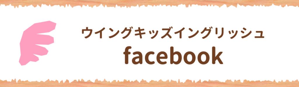 ウイングキッズイングリッシュfacebook,英語教室facebook